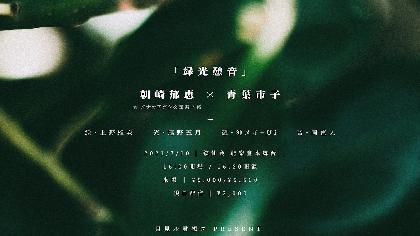 朝崎郁恵×青葉市子、能楽堂ライブ『緑光憩音』を7月に開催決定