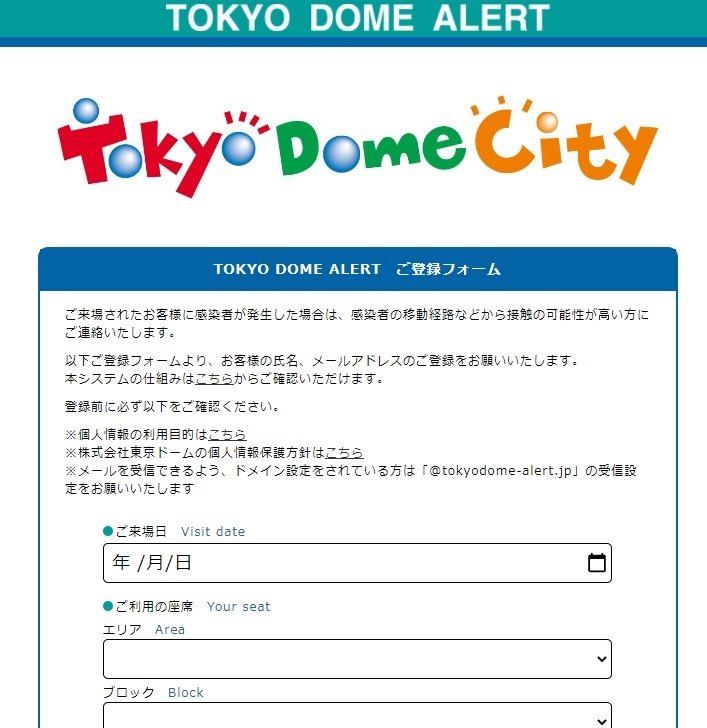 「東京ドームアラート」の登録ページ