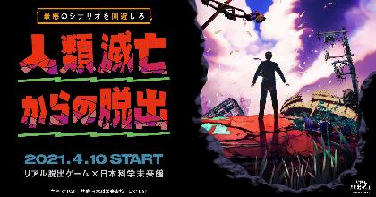 リアル脱出ゲーム×日本科学未来館『人類滅亡からの脱出』追加開催決定