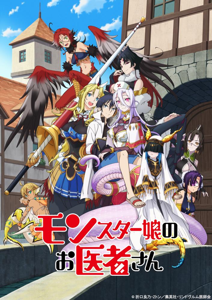 TVアニメ『モンスター娘のお医者さん』キービジュアル