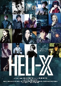 玉城裕規と菊池修司がW主演 舞台『HELI-X』のメインビジュアル&大内慶が音楽を手掛けたweb CMが解禁