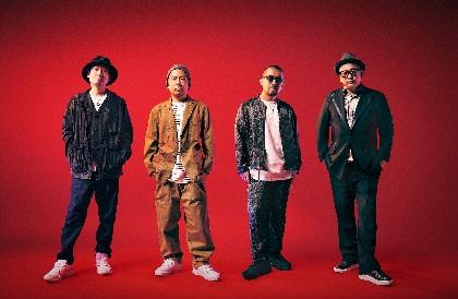 ケツメイシ、スタッフや関係者選曲によるベストアルバム発売&ツアー開催を発表