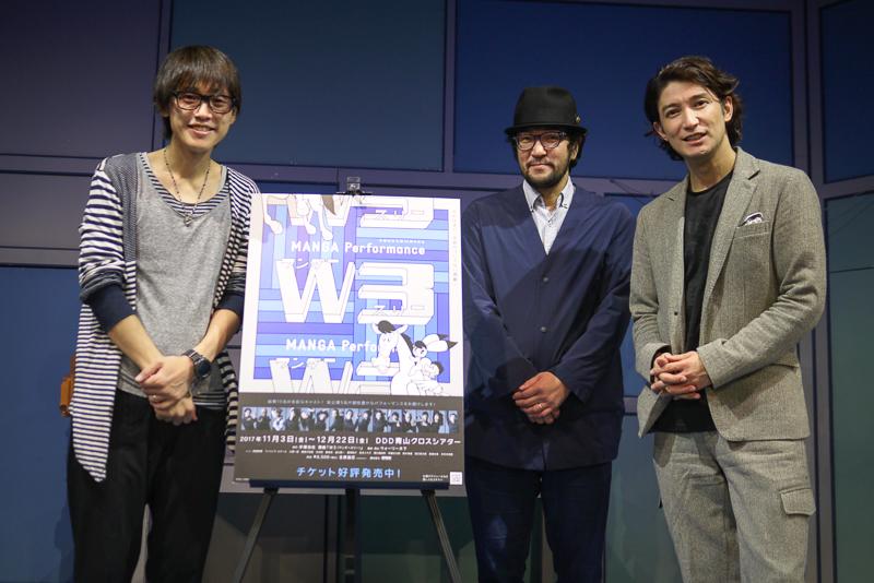 左から吉田尚記(ニッポン放送、トークショーに登壇)、構成・演出のウォーリー木下、初回公演終了後の西島数博。 「W3(ワンダースリー)」