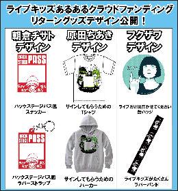 ライブキッズあるある中の人、フクザワ&朝倉チサト&原田ちあきによるクラウドファンディング・リターングッズのデザインを公開