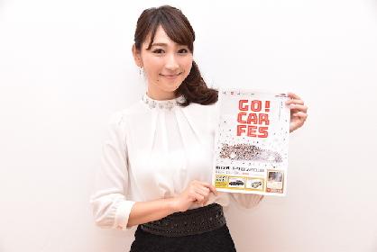 【プレゼントあり】今年のレースクイーンはひと味違う! 日本レースクイーン大賞オフィシャルMCが語る『TOKYO AUTO SALON2018』の魅力とは?《前編》