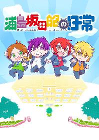 浦島坂田船アニメ化プロジェクト、オリジナルショートアニメに下野 紘がゲストで登場
