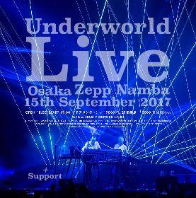 アンダーワールド 大阪・Zepp Nambaにてスペシャルライブが急遽9月に開催決定