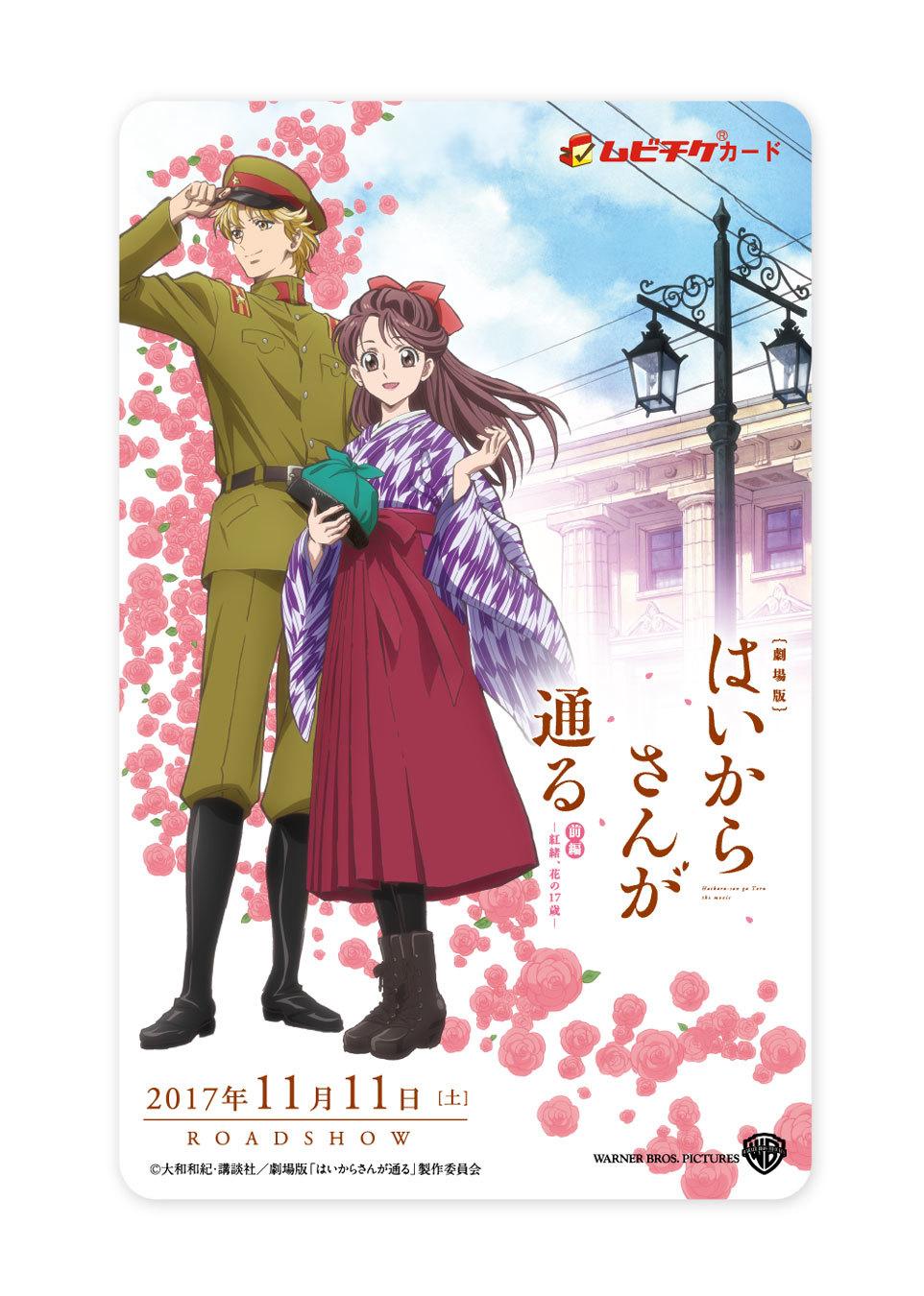 ムビチケ (C)大和和紀・講談社/劇場版「はいからさんが通る」製作委員会