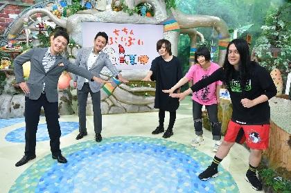 ヤバイTシャツ屋さんがMBSテレビ『ちちんぷいぷい』放送5000回記念オープニングSP映像を制作