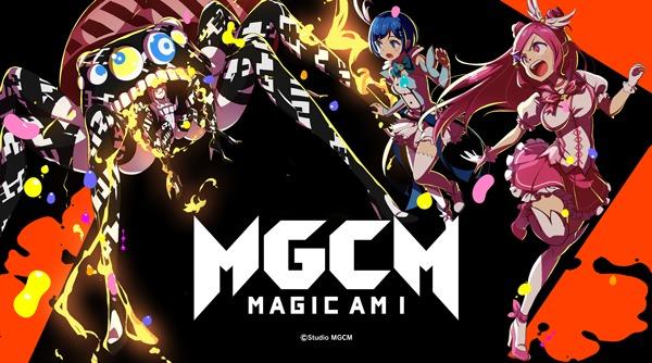 『マジカミ』 (C)Studio MGCM