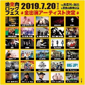 『焼來肉ロックフェス2019』最終出演発表でJESSE、 SHANK、GOOD4NOTHINGら8組
