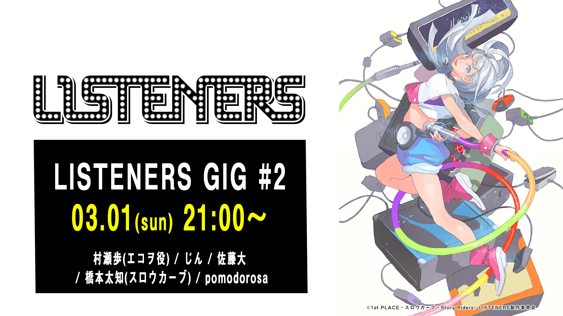 「LISTENERS GIG #2」 (C)1st PLACE・スロウカーブ・Story Riders/LISTENERS製作委員会
