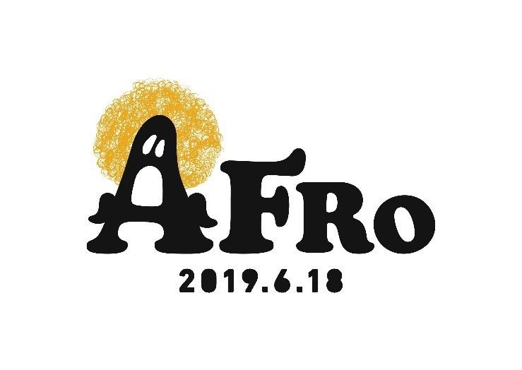 今年から企画名が『AFRO』に変更!
