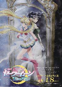 劇場版『美少女戦士セーラームーンEternal』《前編》第2弾ビジュアル解禁 公式HPもリニューアル22:00になにかが起こる