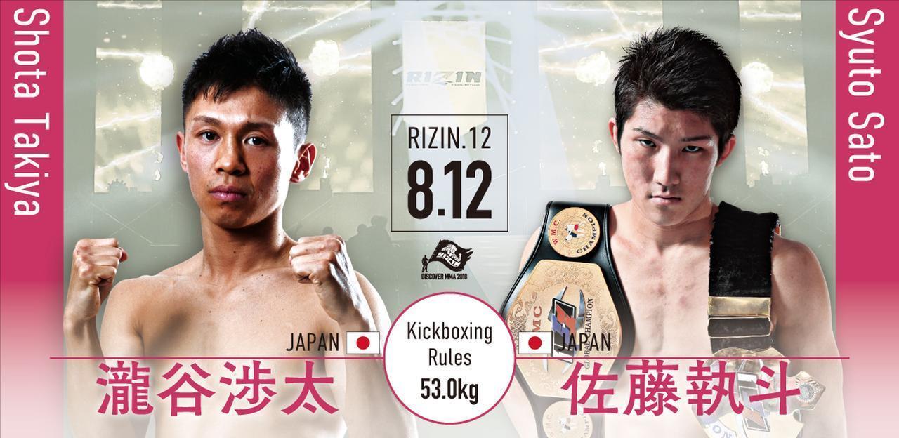 空手出身の瀧谷渉太が、WMC I-1 51kg級タイトルマッチでゲイリー・タンに判定で勝利した佐藤執斗と対戦 (c)RIZIN FF