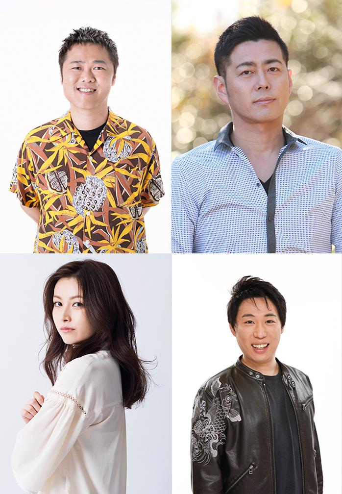 辻本茂雄・宅間孝行・佐藤めぐみ・伊賀健二