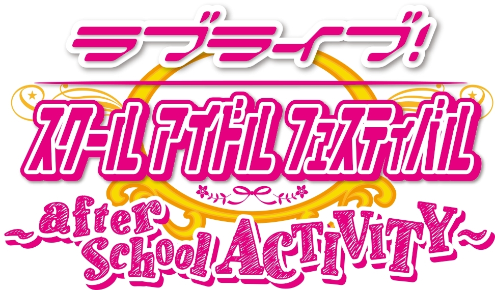 ラブライブ!スクールアイドルフェスティバル ~after school ACTIVITY~