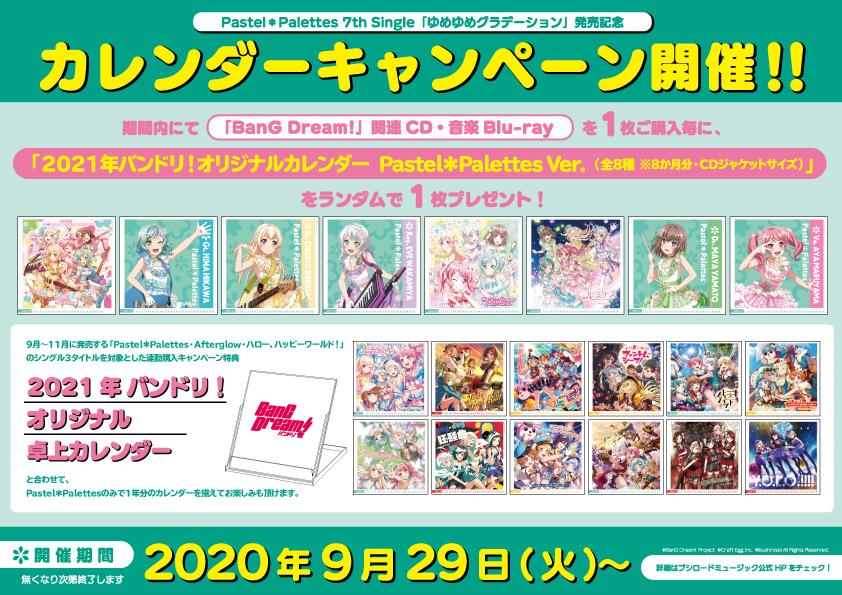 パスパレカレンダー (C)BanG Dream! Project (C)Craft Egg Inc. (C)bushiroad All Rights Reserved.