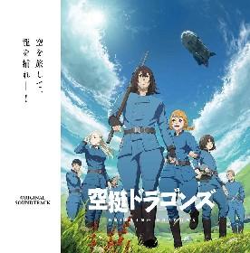 『空挺ドラゴンズ』オリジナルサウンドトラック本日発売!Blu-ray BOXも原作・桑原太矩の描き下ろしイラスト解禁