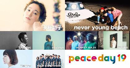 『PEACE DAY19』第3弾出演アーティストとして安藤裕子、ネバヤンを発表