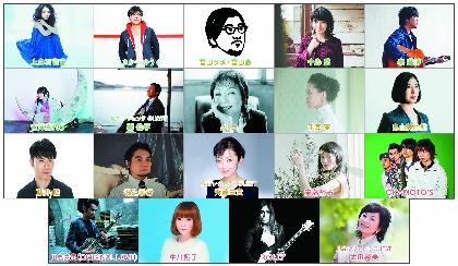 『風街ガーデンであいませう2017』に藤井隆の出演が決定 「風の谷のナウシカ」「木綿のハンカチーフ」など演奏曲目も追加発表