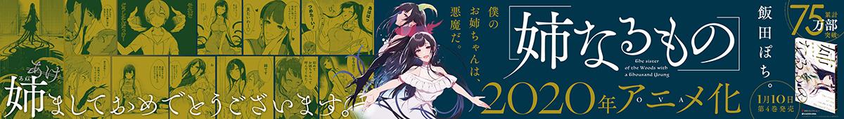 新宿駅広告イメージ (C)2020 飯田ぽち。 /テケリスタジオ/KADOKAWA/姉なるもの製作委員会