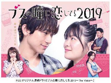 EXILE NAOTO主演、ヒロイン富田望生の連続ドラマ『ブスの瞳に恋してる2019』地上波放送が決定