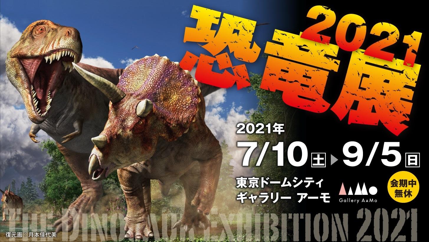 標本や実物大ロボット、特大シアターなど、見どころ満載の『恐竜展2021』