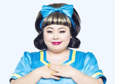 渡辺直美インタビュー キュートでポップなミュージカル『ヘアスプレー』に挑戦!