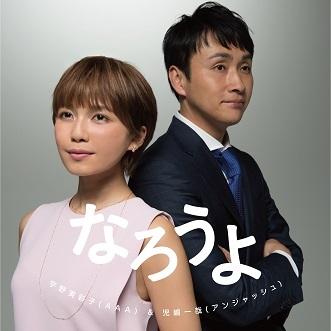 AAA・宇野実彩子×アンジャッシュ・児嶋一哉