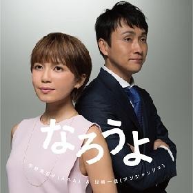 AAA・宇野×アンジャッシュ・児嶋 デュエットソングのMV公開!結末は選択式?