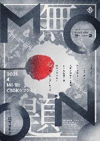 秋沢健太朗、石田隼らが出演 ミュージカルクリエイター・浅井さやか主宰のOne on Oneが『無題-1[MONO]-』を上演