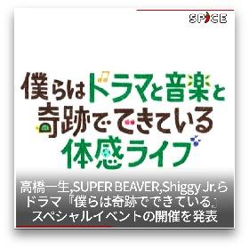 高橋一生、SUPER BEAVER、Shiggy Jr.ら出演イベント、BUMP OF CHICKENなど【10/9(火)のオススメ音楽記事】