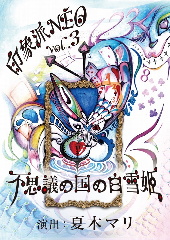 印象派vol.3「不思議の国の白雪姫」
