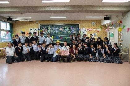 スキマスイッチ 先生への感謝の気持ちを伝えたい高校生たちとサプライズイベント実施