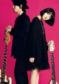 小林武史プロデュースの大型新人ユニット ・anderlust 3月に映画「あやしい彼女」の主題歌でメジャーデビュー