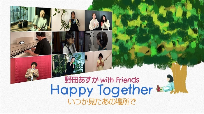 「Happy Together ~いつか見たあの場所へ~」