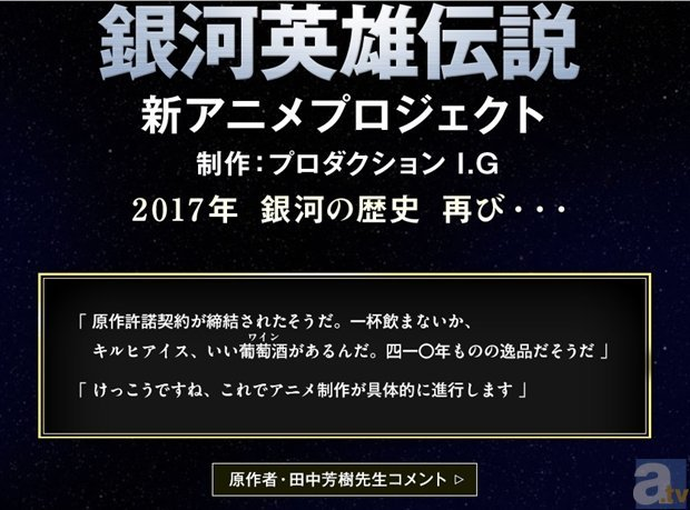 新アニメプロジェクト『銀河英雄伝説』公式サイトに、謎の一文が!?