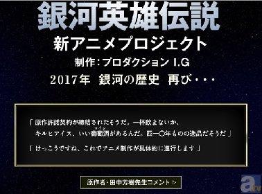 新アニメプロジェクト『銀河英雄伝説』公式サイトに、謎の一文が……!?