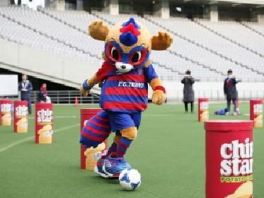 サインボールやお菓子がもらえるアトラクション FC東京×広島戦でキッズ向けイベント