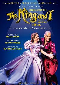 渡辺謙、ケリー・オハラ主演『The King and I 王様と私』が映画館で3日間のみ限定上映 ポスタービジュアルも到着