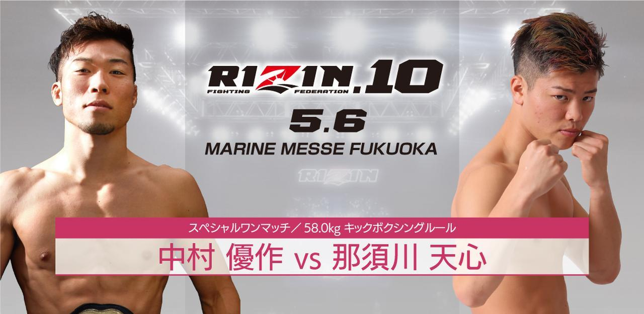 RIZIN キックボクシングルールで行われる、中村優作 vs.那須川天心の1戦