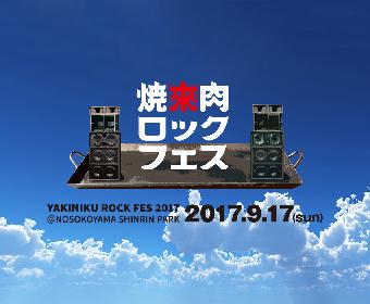 SCOOBIE DO、MOROHAら出演の『焼來肉ロックフェス2017』タイムテーブルが発表