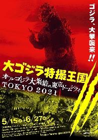 映画『ゴジラvsコング』公開記念に歴代ゴジラが東京ドームシティに集結『大ゴジラ特撮王国』開催