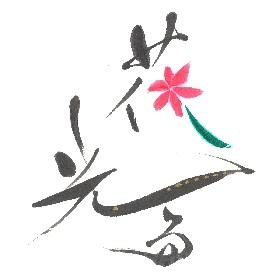 """大原櫻子 初の和楽器コラボ曲「花光る」を""""さくの日""""に配信"""
