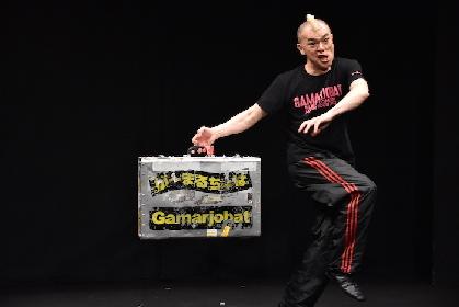 が〜まるちょば、デュオからソロになって初公演 『が〜まるちょば 公演 MIME CRAZY』が開幕!