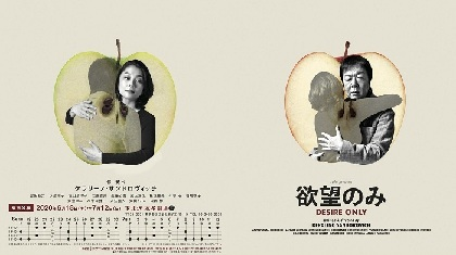 KERA×古田企画 cube presents「欲望のみ」全公演中止