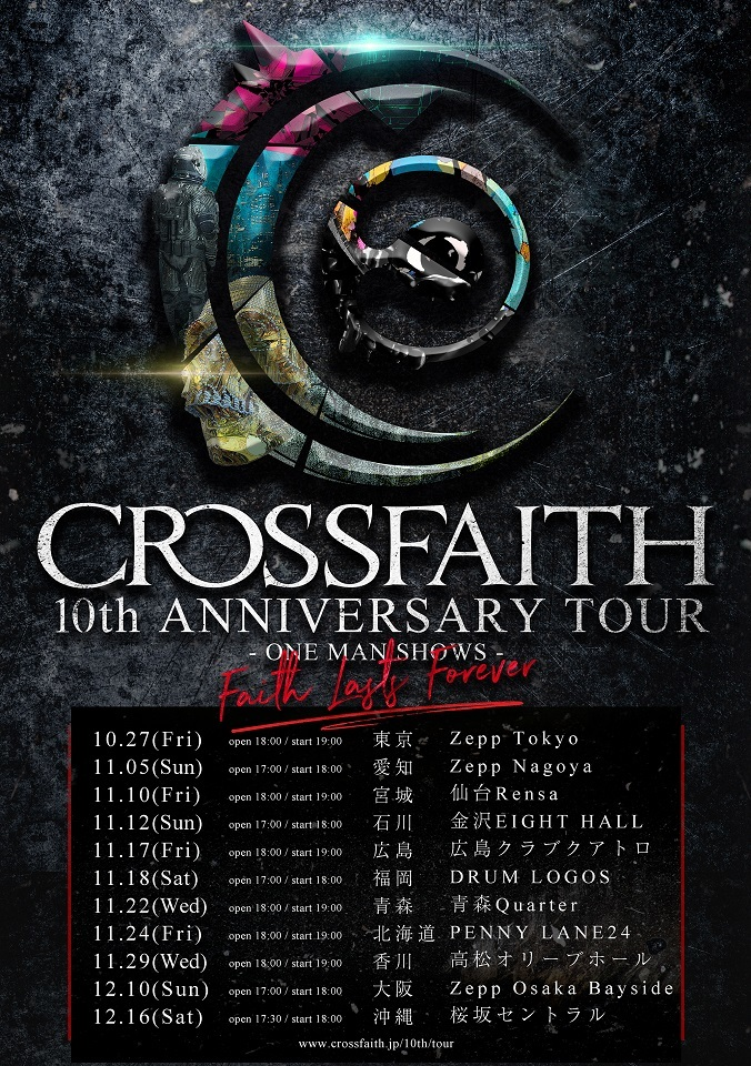 Crossfaith『10th ANNIVERSARY TOUR ONE MAN SHOWS - FAITH LASTS FOREVER - 』