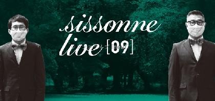 シソンヌ、演劇の聖地・本多劇場で開催する単独ライブがインターネット生配信決定