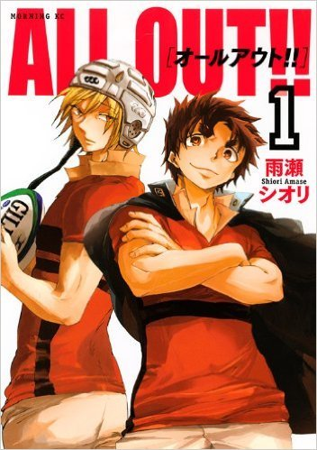 『ALL OUT!!』